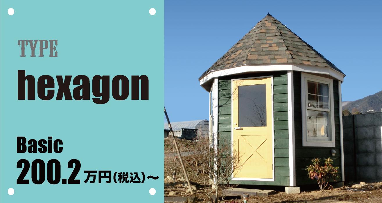 hexagon ヘキサゴン
